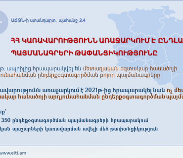 Armenia continues to increase transparency beyond the requirements of the EITI standard