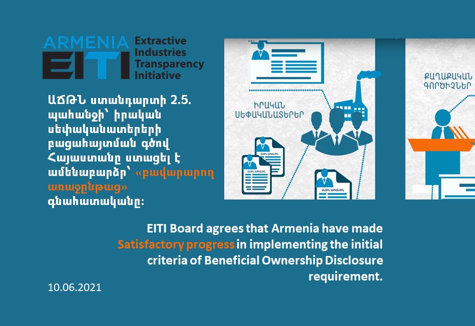 Իրական սեփականատերերի բացահայտման գծով վավերացման արդյունքներով  Հայաստանը ստացել է ամենաբարձր՝ «բավարարող առաջընթաց»  գնահատականը